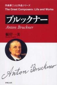 ブルックナー