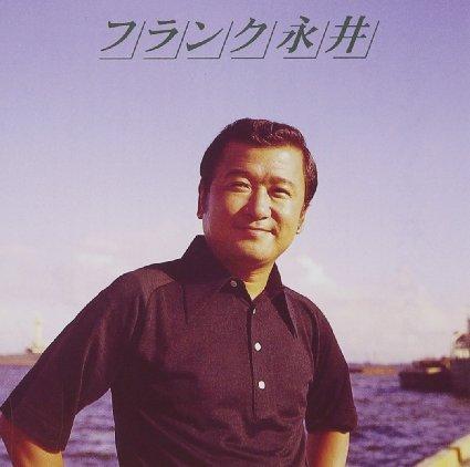 フランク永井2