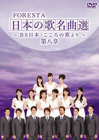 日本名曲選第八章