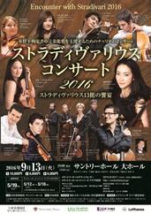H Stradivari 2016-東京.indd