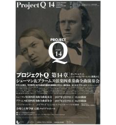 プロジェクトQ
